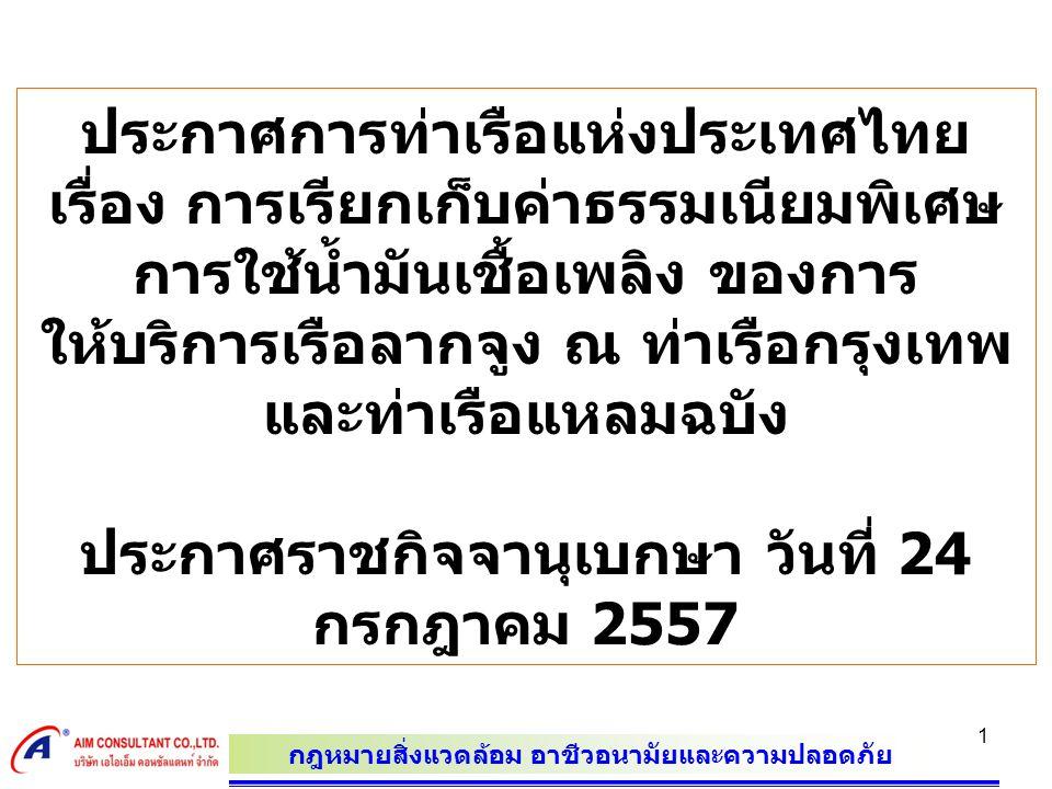 กฎหมายสิ่งแวดล้อม อาชีวอนามัยและความปลอดภัย 1 ประกาศการท่าเรือแห่งประเทศไทย เรื่อง การเรียกเก็บค่าธรรมเนียมพิเศษ การใช้น้ำมันเชื้อเพลิง ของการ ให้บริการเรือลากจูง ณ ท่าเรือกรุงเทพ และท่าเรือแหลมฉบัง ประกาศราชกิจจานุเบกษา วันที่ 24 กรกฎาคม 2557