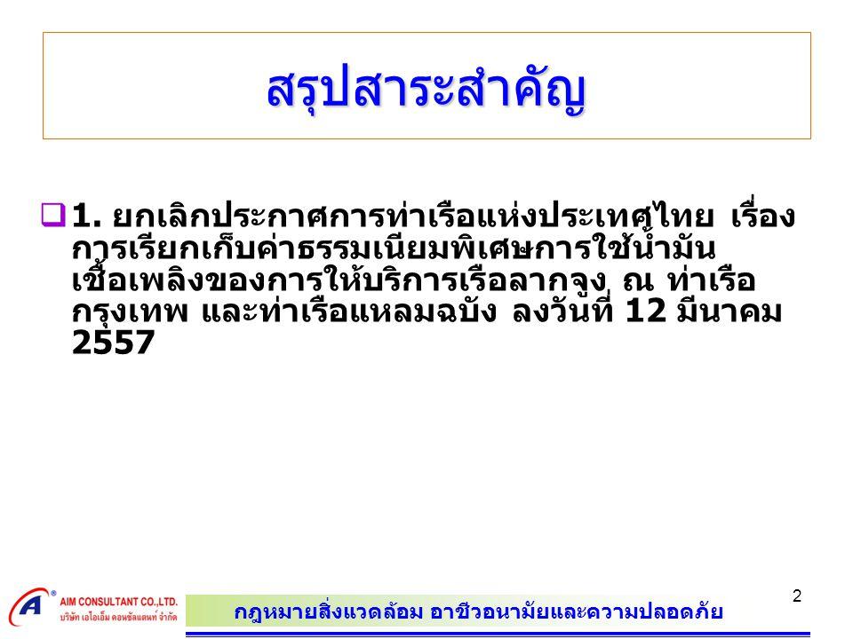 กฎหมายสิ่งแวดล้อม อาชีวอนามัยและความปลอดภัย 2 สรุปสาระสำคัญ  1. ยกเลิกประกาศการท่าเรือแห่งประเทศไทย เรื่อง การเรียกเก็บค่าธรรมเนียมพิเศษการใช้น้ำมัน