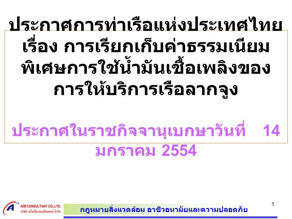 กฎหมายสิ่งแวดล้อม อาชีวอนามัยและความปลอดภัย 1 ประกาศการท่าเรือแห่งประเทศไทย เรื่อง การเรียกเก็บค่าธรรมเนียม พิเศษการใช้น้ำมันเชื้อเพลิงของ การให้บริการเรือลากจูง ประกาศในราชกิจจานุเบกษาวันที่ 14 มกราคม 2554