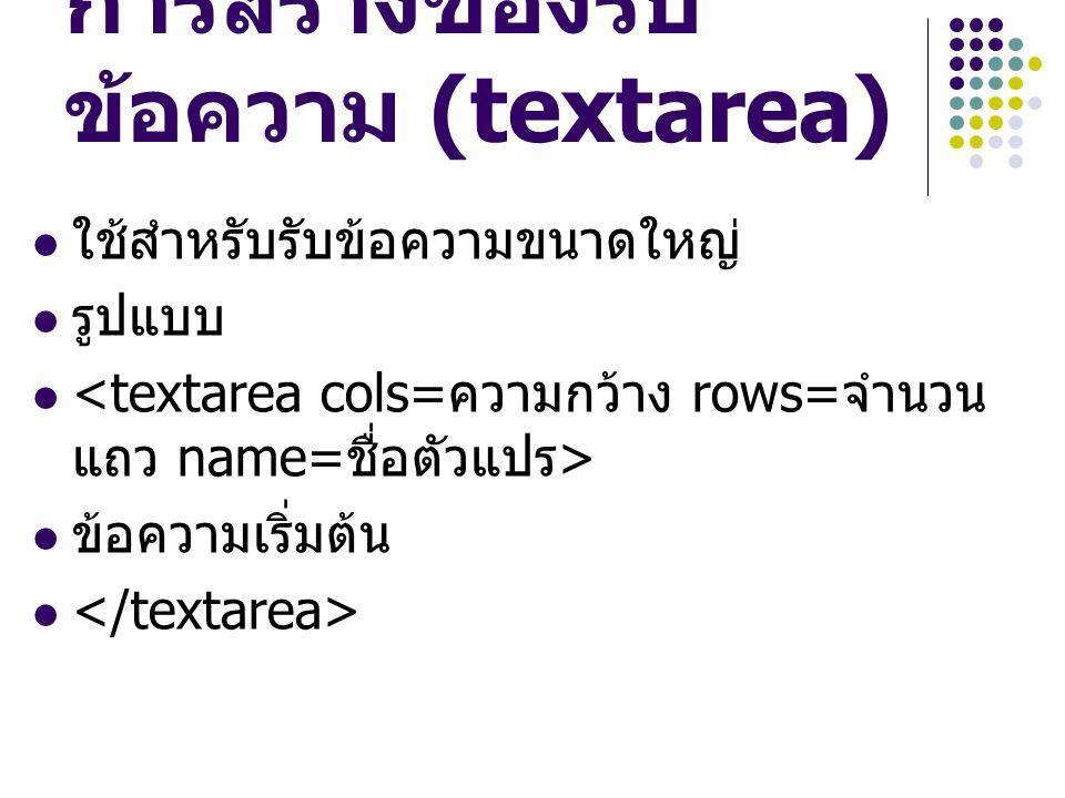การสร้างช่องรับ ข้อความ (textarea) ใช้สำหรับรับข้อความขนาดใหญ่ รูปแบบ ข้อความเริ่มต้น