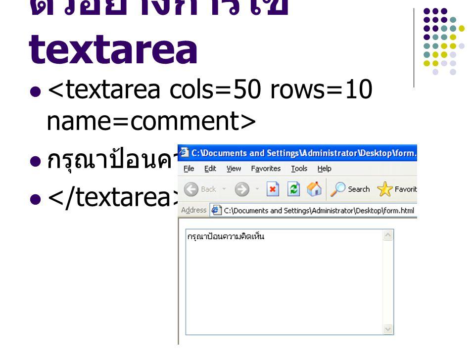 การสร้างช่องรับ ข้อมูล (text) ใช้สำหรับรับข้อความบรรทัดเดียว รูปแบบ ข้อความก่อน <input type=text size= ความกว้าง maxlength= ความยาวสูงสุด > ข้อความหลัง