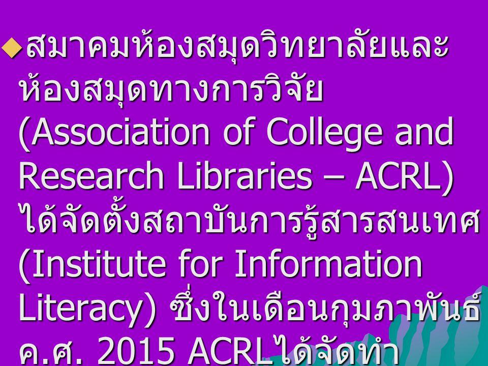  สมาคมห้องสมุดวิทยาลัยและ ห้องสมุดทางการวิจัย (Association of College and Research Libraries – ACRL) ได้จัดตั้งสถาบันการรู้สารสนเทศ (Institute for Information Literacy) ซึ่งในเดือนกุมภาพันธ์ ค.