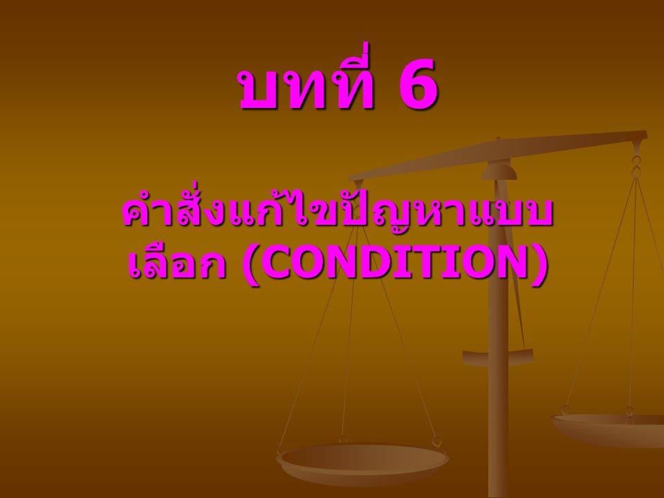 บทที่ 6 บทที่ 6 คำสั่งแก้ไขปัญหาแบบ เลือก (CONDITION)