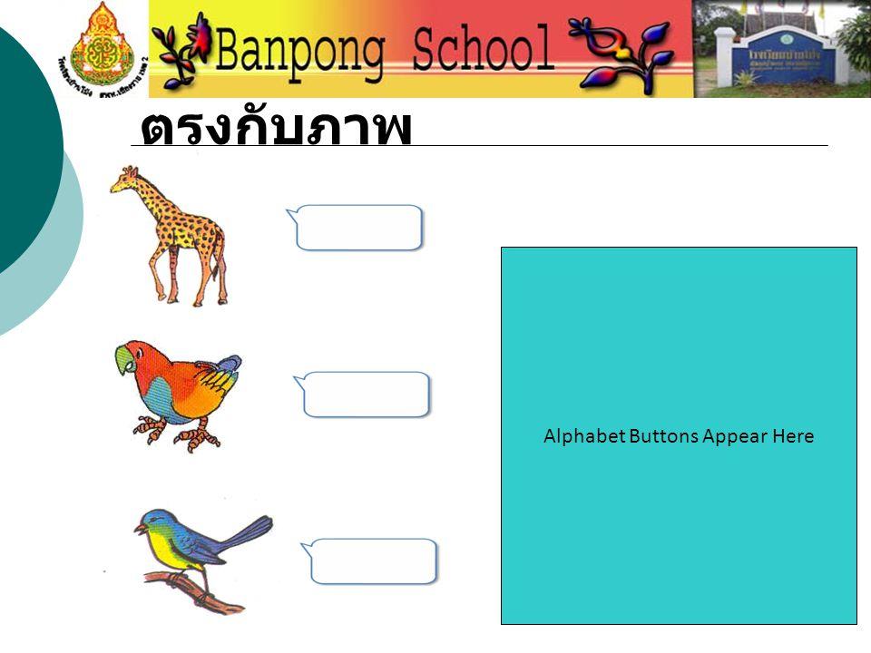 ให้เติมตัวอักษรให้ ตรงกับภาพ Alphabet Buttons Appear Here
