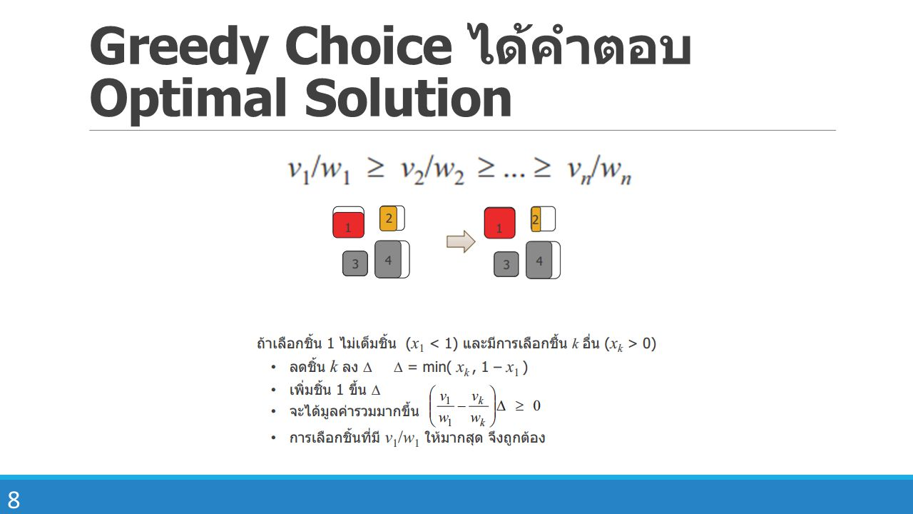 8 Greedy Choice ได้คำตอบ Optimal Solution