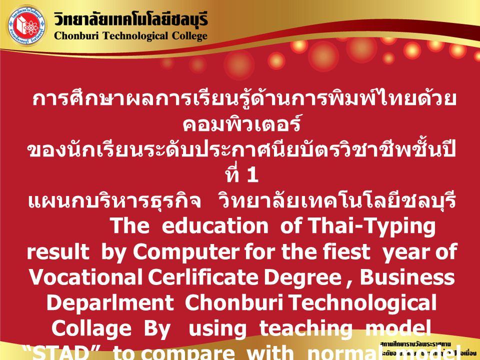 การศึกษาผลการเรียนรู้ด้านการพิมพ์ไทยด้วย คอมพิวเตอร์ ของนักเรียนระดับประกาศนียบัตรวิชาชีพชั้นปี ที่ 1 แผนกบริหารธุรกิจ วิทยาลัยเทคโนโลยีชลบุรี The edu