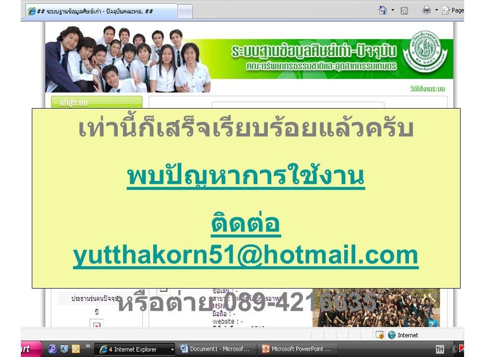 เท่านี้ก็เสร็จเรียบร้อยแล้วครับ พบปัญหาการใช้งาน ติดต่อ yutthakorn51@hotmail.com หรือต่าย 089-4216635