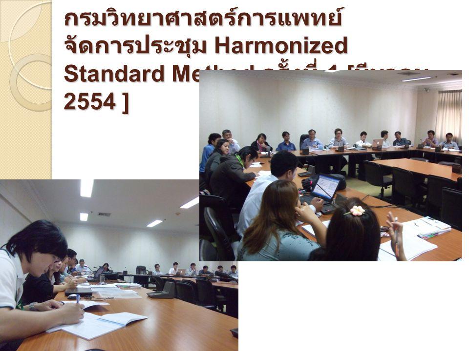 กรมวิทยาศาสตร์การแพทย์ จัดการประชุม Harmonized Standard Method ครั้งที่ 1 [ มีนาคม 2554 ]