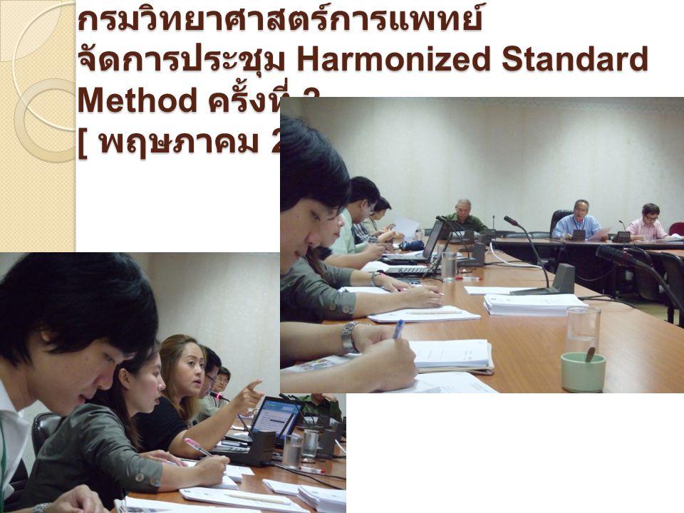 กรมวิทยาศาสตร์การแพทย์ จัดการประชุม Harmonized Standard Method ครั้งที่ 2 [ พฤษภาคม 2554 ]