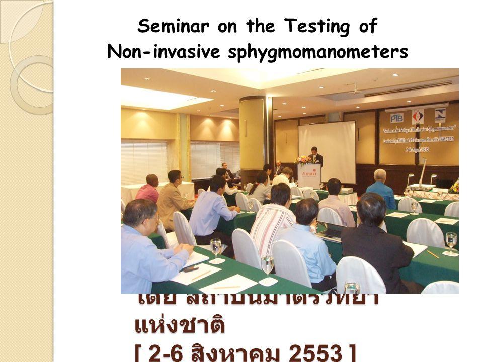 โดย สถาบันมาตรวิทยา แห่งชาติ [ 2-6 สิงหาคม 2553 ] Seminar on the Testing of Non-invasive sphygmomanometers