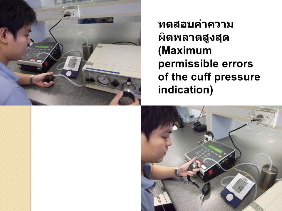 ทดสอบค่าความ ผิดพลาดสูงสุด (Maximum permissible errors of the cuff pressure indication)