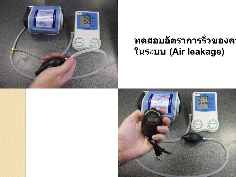 ทดสอบอัตราการรั่วของความดัน ในระบบ (Air leakage)