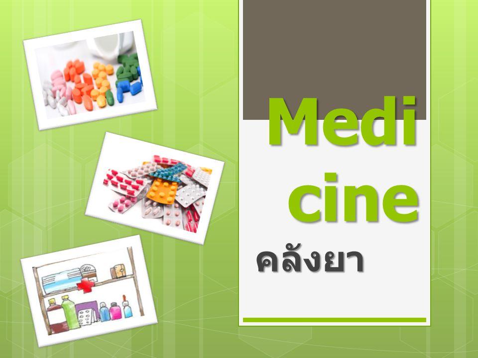Medi cine คลังยา