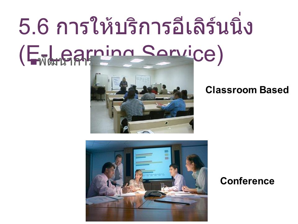 5.6 การให้บริการอีเลิร์นนิ่ง (E-Learning Service) พัฒนาการ Classroom Based Conference