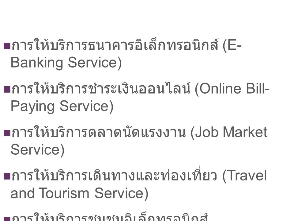 การให้บริการธนาคารอิเล็กทรอนิกส์ (E- Banking Service) การให้บริการชำระเงินออนไลน์ (Online Bill- Paying Service) การให้บริการตลาดนัดแรงงาน (Job Market