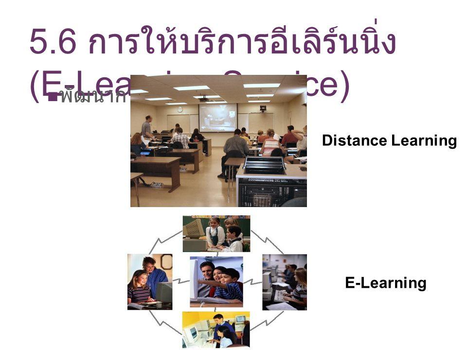 5.6 การให้บริการอีเลิร์นนิ่ง (E-Learning Service) พัฒนาการ Distance Learning E-Learning