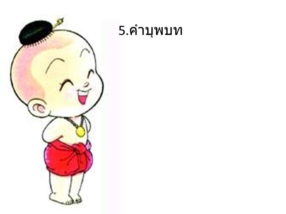 6. คำสันธาน