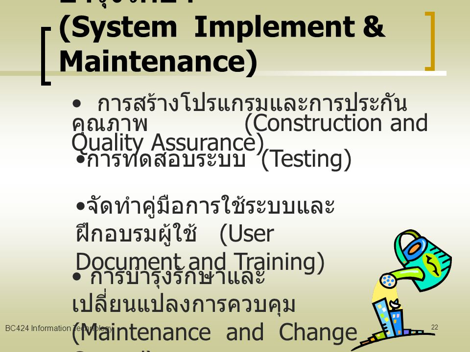 BC424 Information Technology 21 การออกแบบระบบ (System Design) Designing Effective Output Designing Effective Input Designing The File or Database Designing The User Interface Designing Accurate Data-Entry Procedures
