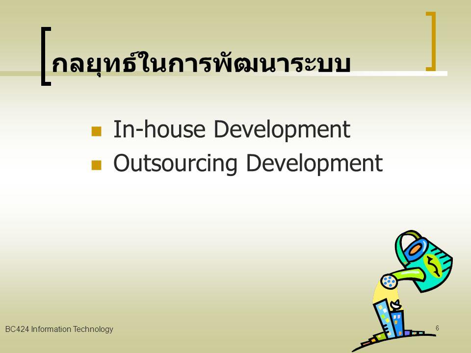 BC424 Information Technology 5 ทีมงานพัฒนาระบบ คณะกรรมการดำเนินงาน (Steering Committee) ผู้จัดการระบบสารสนเทศ (MIS Manager) ผู้จัดการโครงการ (Project