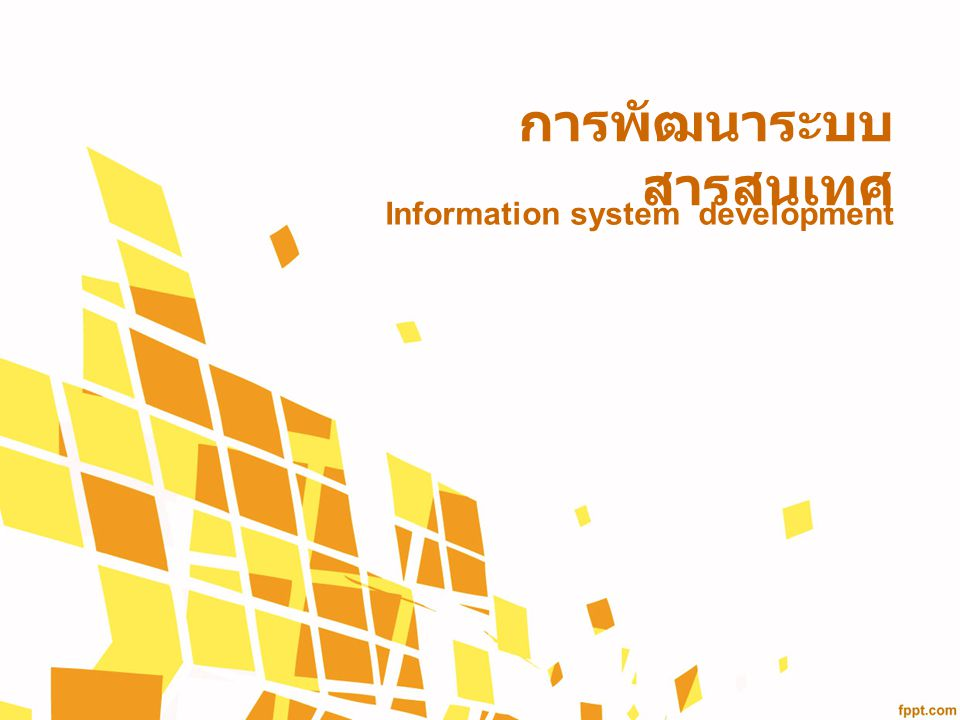 การพัฒนาระบบ สารสนเทศ Information system development