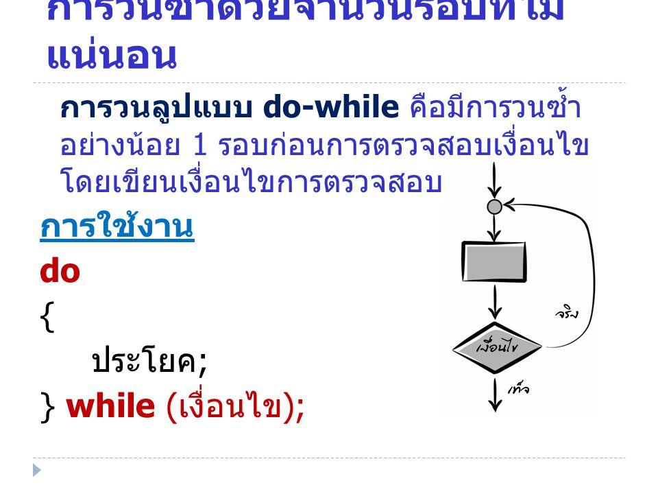 การวนลูปแบบ do-while คือมีการวนซ้ำ อย่างน้อย 1 รอบก่อนการตรวจสอบเงื่อนไข โดยเขียนเงื่อนไขการตรวจสอบไว้ตอนท้าย การใช้งาน do { ประโยค ; } while ( เงื่อน