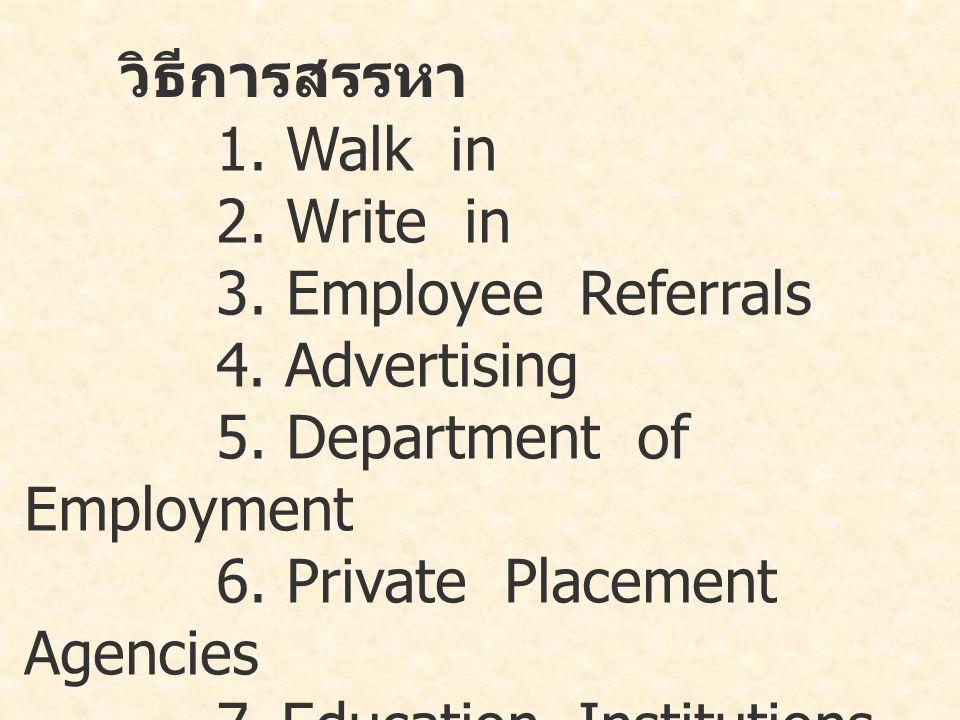 วิธีการสรรหา 1. Walk in 2. Write in 3. Employee Referrals 4.