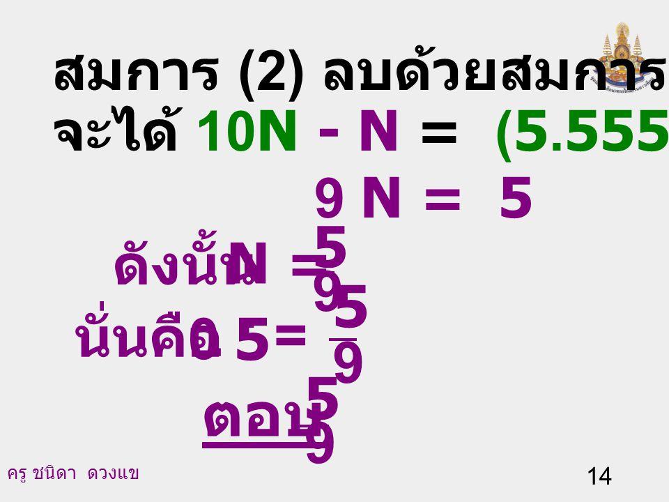 ครู ชนิดา ดวงแข 13.วิธีทำ ให้ N = 0.5 1)1).