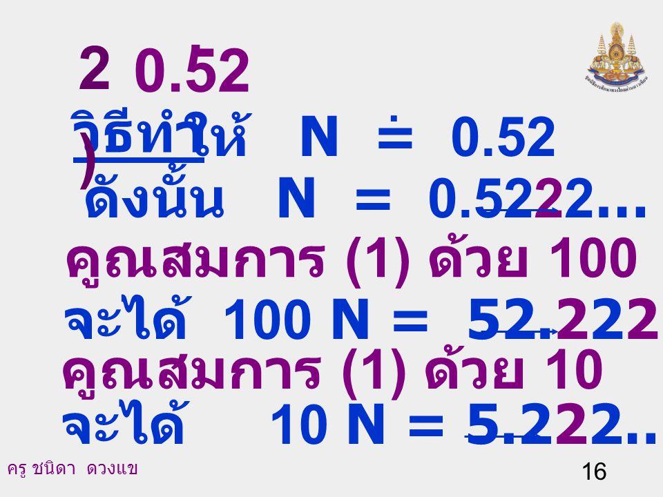 ครู ชนิดา ดวงแข 15 1) 0.5. 9 5 = วิธีทำ 0.5. ตอบ 9 5