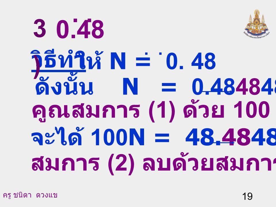 ครู ชนิดา ดวงแข 18 2) 0.52. วิธีทำ 0.52. 90 552 - = = 90 47 ตอบ 90 47