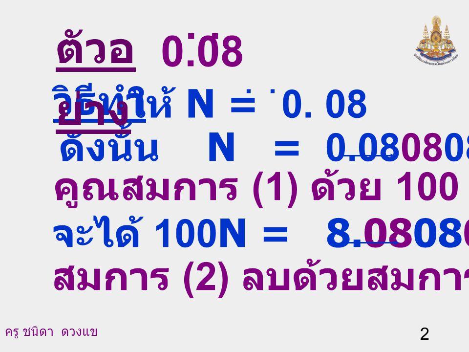 ครู ชนิดา ดวงแข 22 วิธีทำ ให้ N = 0.236.