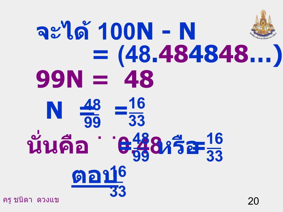 ครู ชนิดา ดวงแข 19 วิธีทำ ให้ N = 0.48.