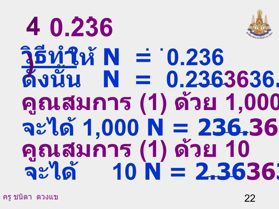 ครู ชนิดา ดวงแข 21 3) 0.48. 99 48 = วิธีทำ 0.48. ตอบ 33 16 = 33 16