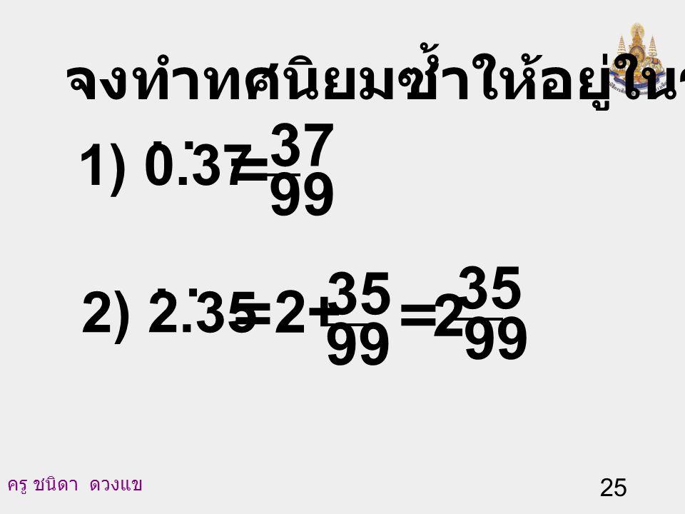 ครู ชนิดา ดวงแข 24 4)0.236. = 990 234 990 2236 - = วิธีทำ 0.236. = 55 13 ตอบ 55 13