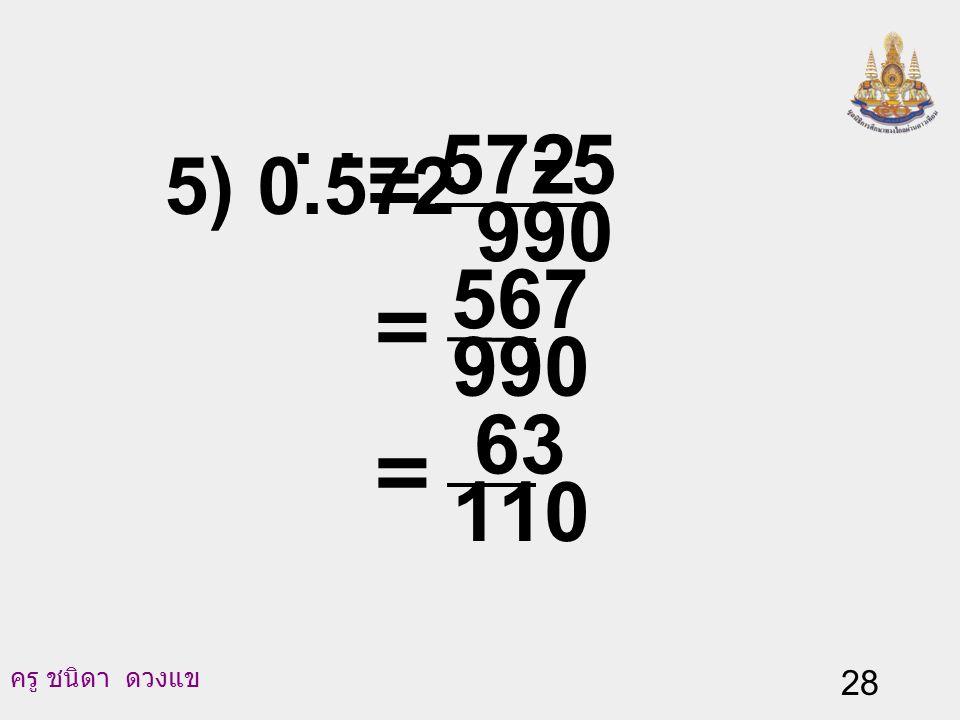 ครู ชนิดา ดวงแข 27 4) 0.572. 900 57572 - = = 900 515 = 180 103