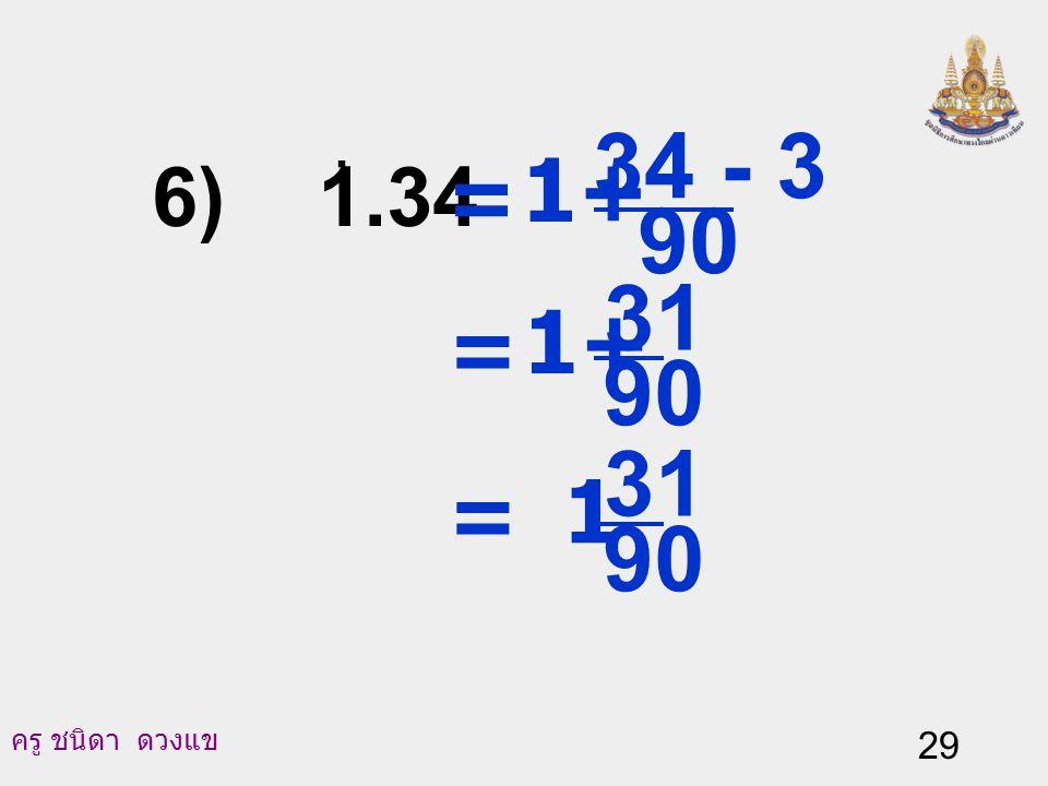 ครู ชนิดา ดวงแข 28 5) 0.572. 990 5572 - = = 990 567 = 110 63