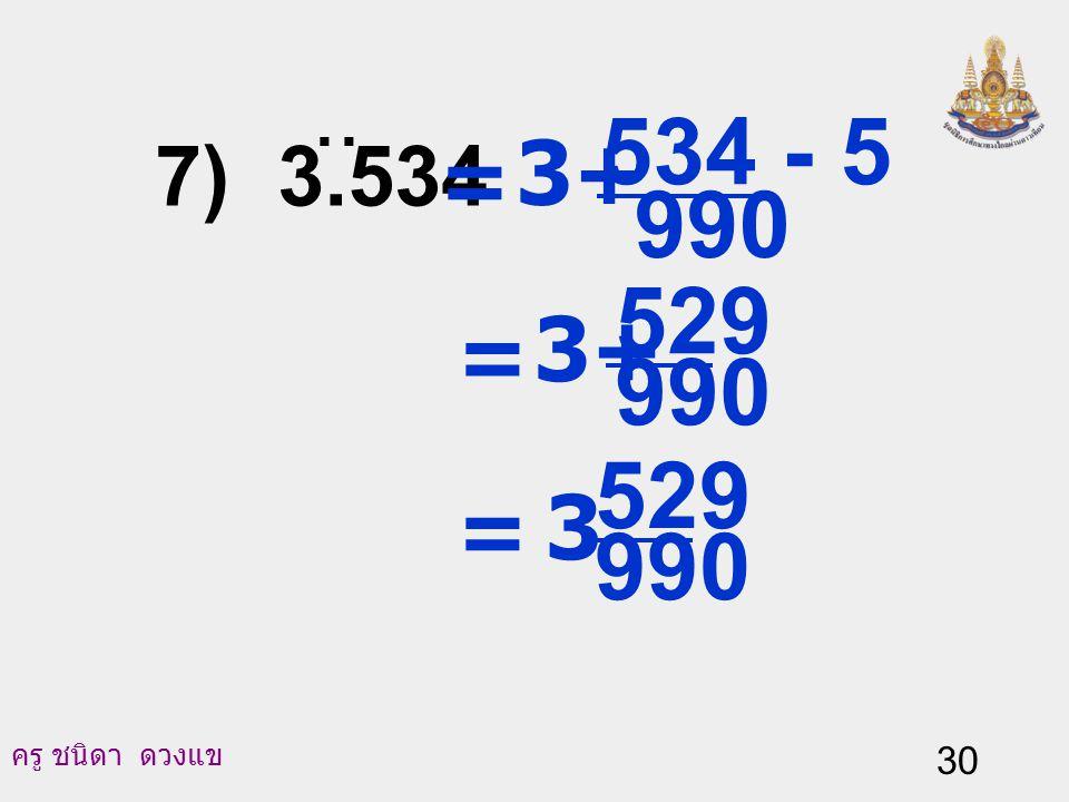 ครู ชนิดา ดวงแข 29. 6) 1.34 90 34 - 3 = 1+ 90 31 = 1+ 90 31 = 1
