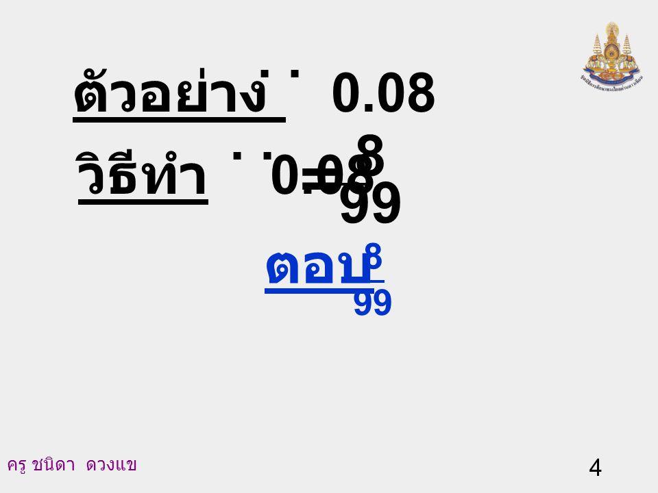 ครู ชนิดา ดวงแข 14 สมการ (2) ลบด้วยสมการ (1) จะได้ 10N - N = (5.555…) - (0.555…) 9 N = 5 9 5 N = ดังนั้น นั่นคือ 9 5 50..