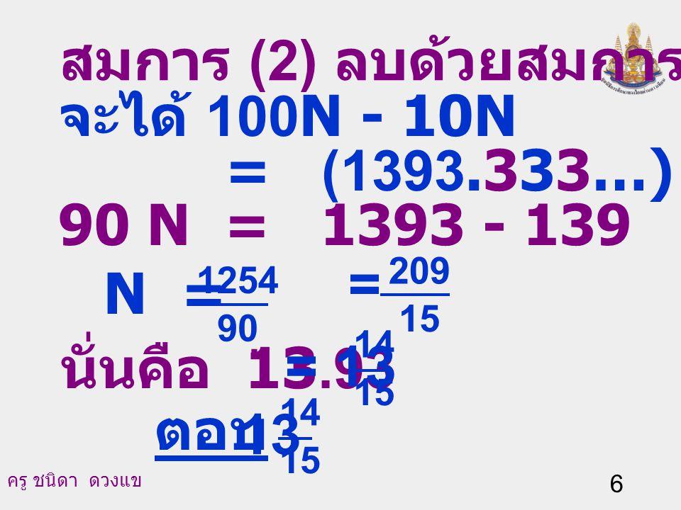 ครู ชนิดา ดวงแข 5 วิธีทำ ให้ N = 13.93.