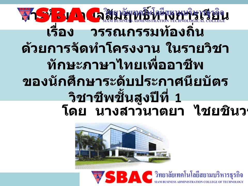 การพัฒนาผลสัมฤทธิ์ทางการเรียน เรื่อง วรรณกรรมท้องถิ่น ด้วยการจัดทำโครงงาน ในรายวิชา ทักษะภาษาไทยเพื่ออาชีพ ของนักศึกษาระดับประกาศนียบัตร วิชาชีพชั้นสูงปีที่ 1 โดย นางสาวนาตยา ไชยชินวรวัฒน์