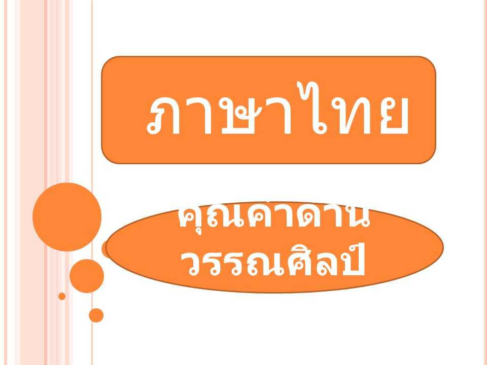 คุณค่าด้าน วรรณศิลป์ ภาษาไทย