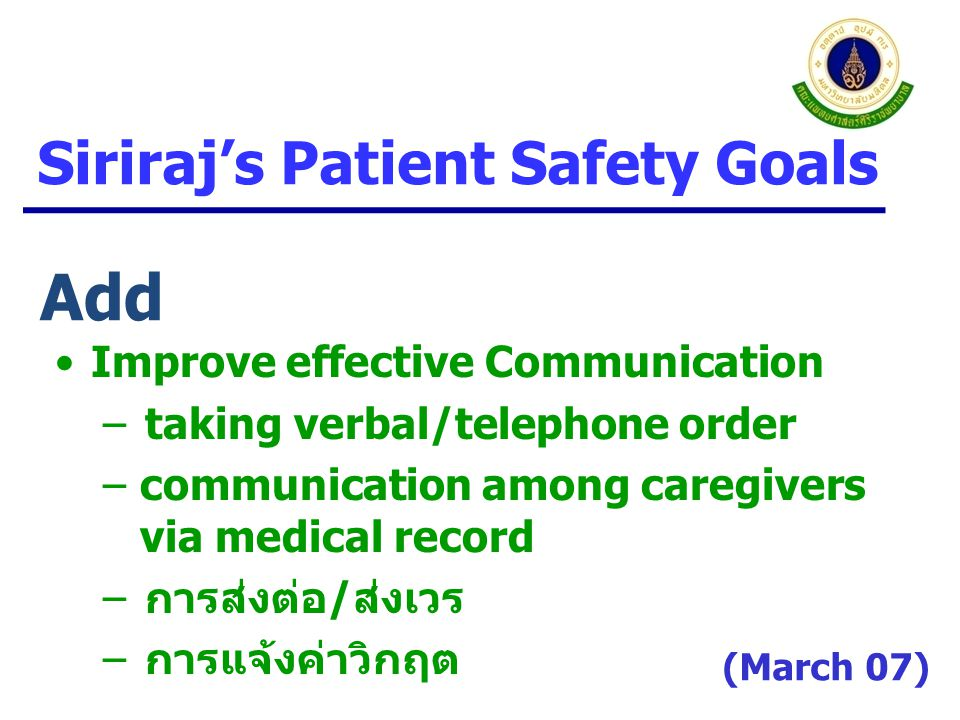 Siriraj's Patient Safety Goals Improve effective Communication – taking verbal/telephone order –communication among caregivers via medical record – กา
