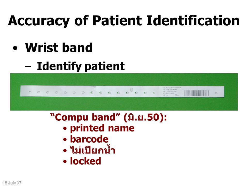 "18 July 07 Accuracy of Patient Identification Wrist band –Identify patient ""Compu band"" (มิ.ย.50): printed name barcode ไม่เปียกน้ำ locked"