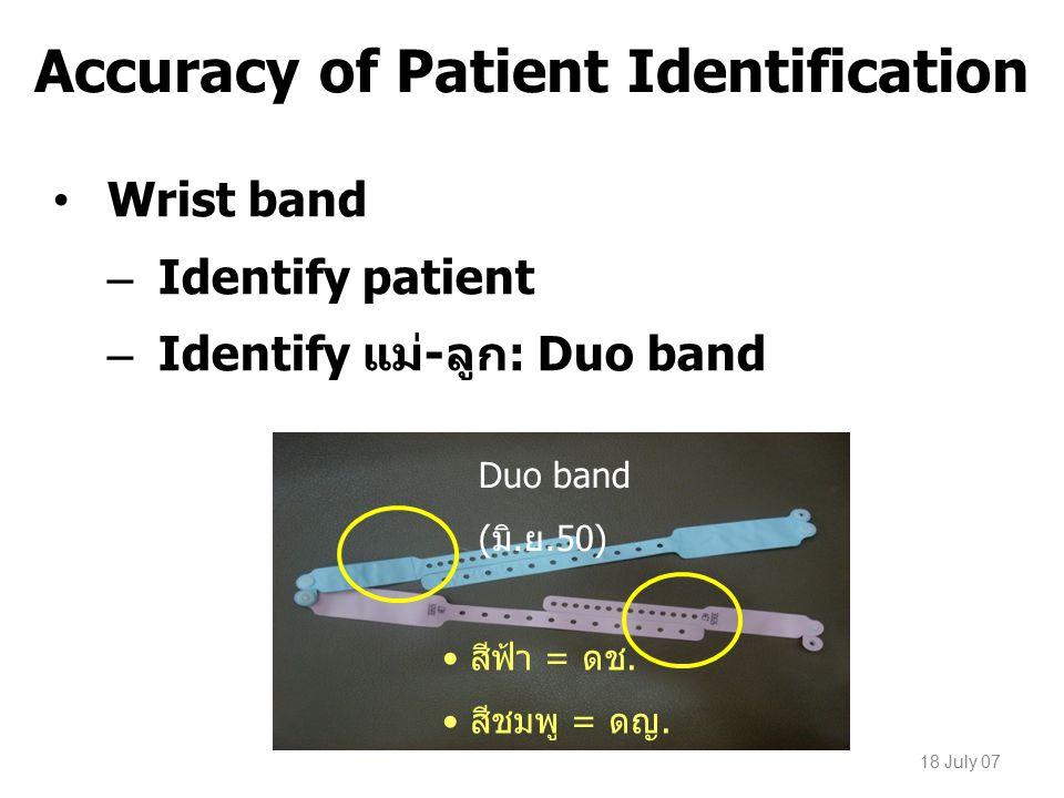 18 July 07 Accuracy of Patient Identification Wrist band – Identify patient – Identify แม่-ลูก: Duo band Duo band (มิ.ย.50) สีฟ้า = ดช. สีชมพู = ดญ.