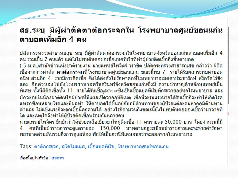 18 July 07 Siriraj's Patient Safety Goals Safety of using Medications Accuracy of Patient identification Reduce harm resulting from Falls Reduce the risk of Health care-acquired Infections (March 07) Improve effective Communication Physical restraint : Safety Patient's right