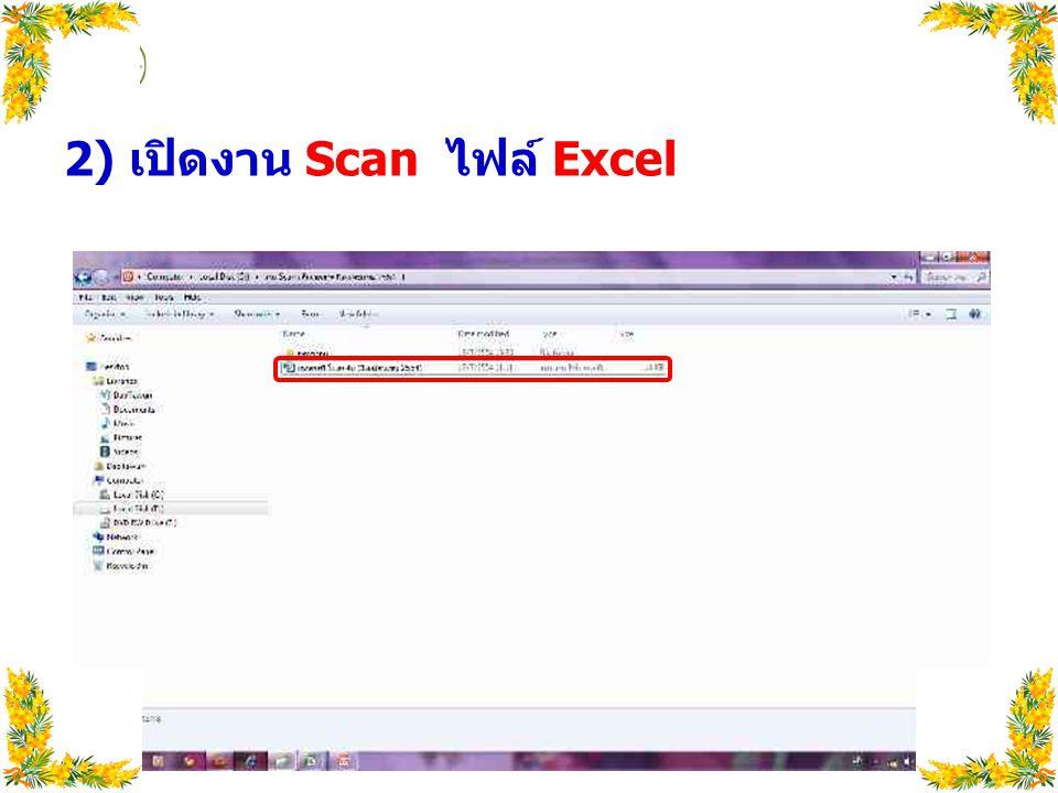 1) เปิดโฟลเดอร์ ที่เก็บเอกสาร Scan
