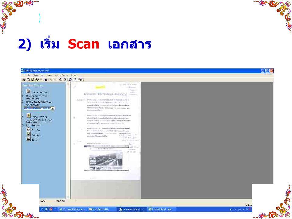 1) เปิดโปรแกรม HP PrecisionScan Pro