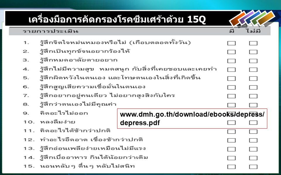 www.dmh.go.th/download/ebooks/depress/ depress.pdf เครื่องมือการคัดกรองโรคซึมเศร้าด้วย 15Q