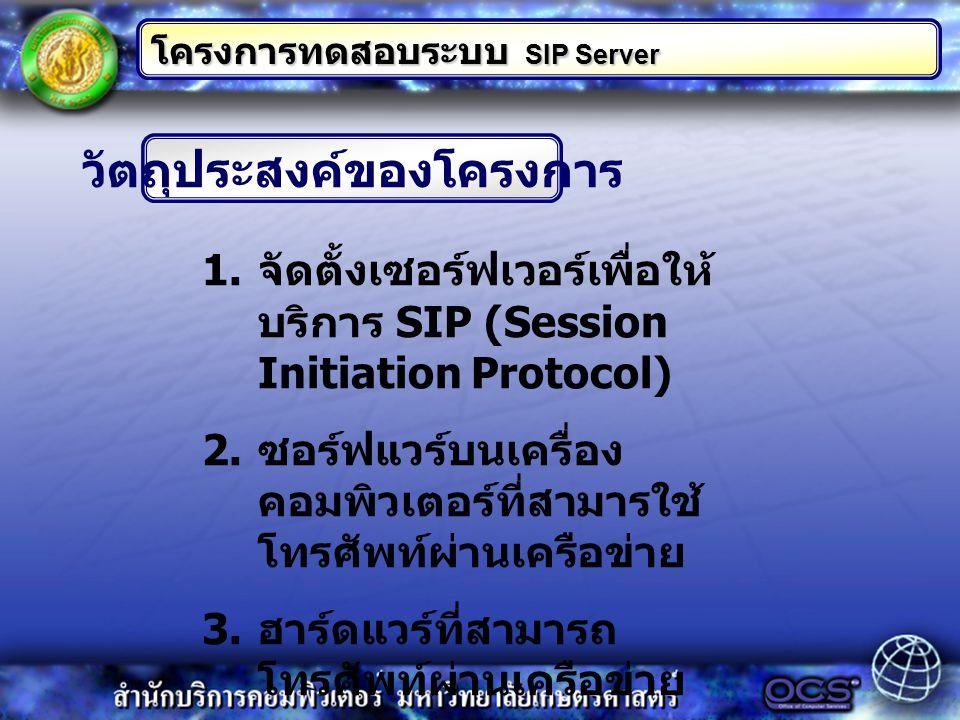 วัตถุประสงค์ของโครงการ  จัดตั้งเซอร์ฟเวอร์เพื่อให้ บริการ SIP (Session Initiation Protocol)  ซอร์ฟแวร์บนเครื่อง คอมพิวเตอร์ที่สามารใช้ โทรศัพท์ผ่านเครือข่าย  ฮาร์ดแวร์ที่สามารถ โทรศัพท์ผ่านเครือข่าย โครงการทดสอบระบบ SIP Server