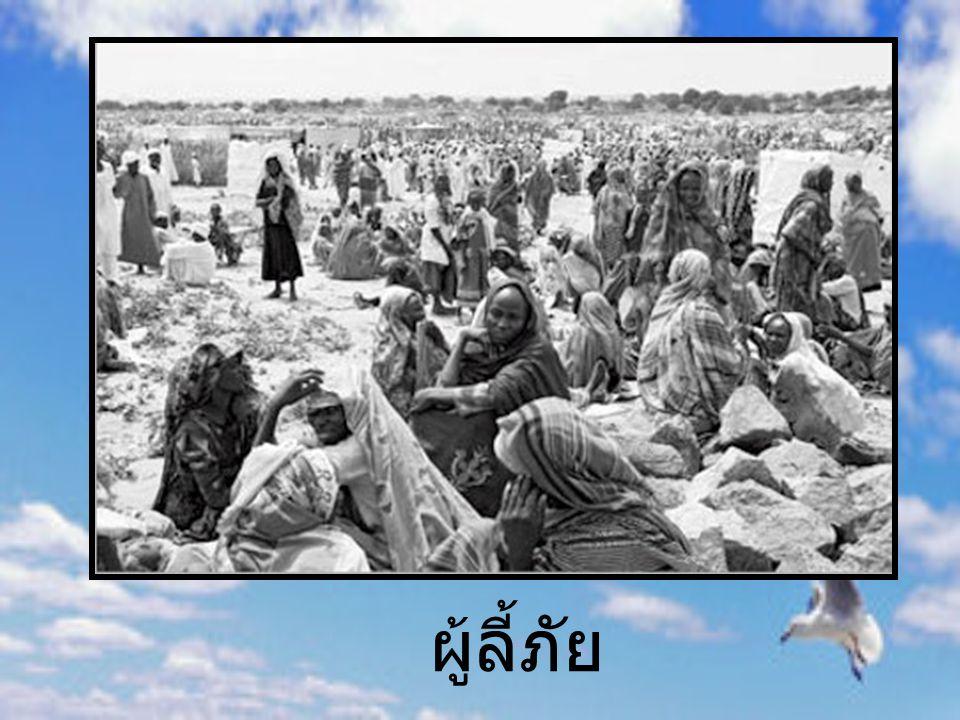 ค่ายผู้ลี้ภัย