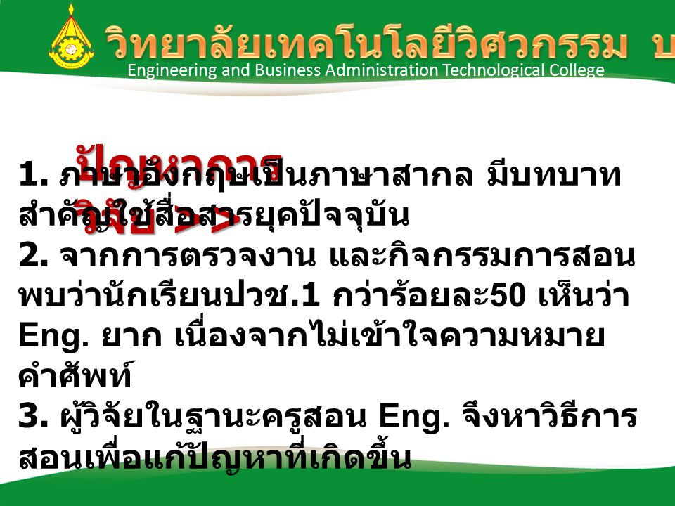 Engineering and Business Administration Technological College ปัญหาการ วิจัย >> 1.